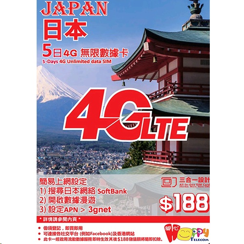 happy telecom japan 5 day unlimited data prepaid sim card 4g mobile data only no voice - Prepaid Data Only Sim Card