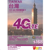 Happy Telecom Taiwan 5-Day Unlimited Data Prepaid SIM Card