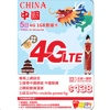 Happy Telecom China 5-Day 1GB Data Prepaid SIM Card (4G Mobile データのみ、通話なし)