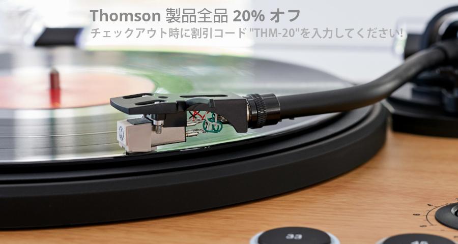 Thomson製品全品20%オフ